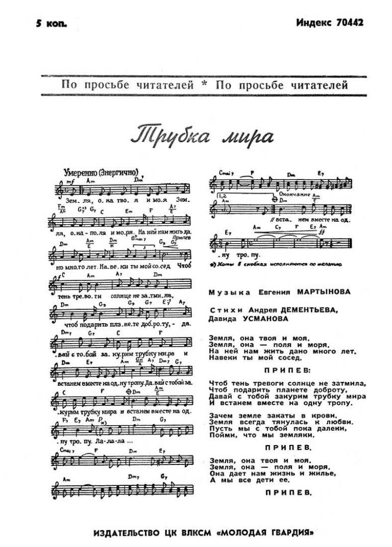 «Комсомольская жизнь» №23, декабрь 1973 года