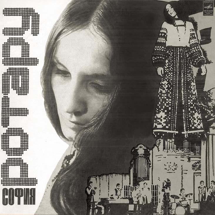 На следующем гиганте Ротару было записано уже 3 мартыновских песни (1974 г.).