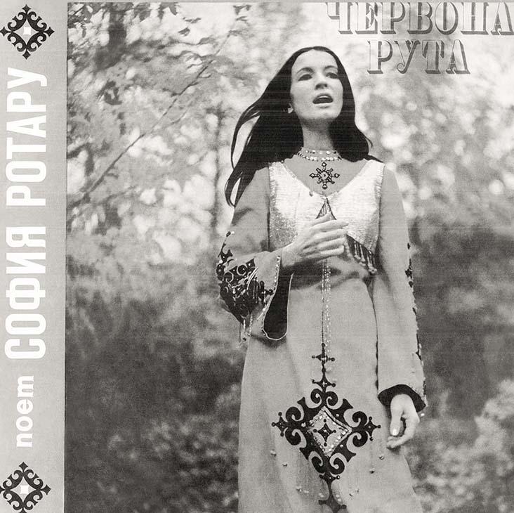 Первая сольная пластинка-гигант Софии Ротару стала для Мартынова тоже первой. Это была «Моя любовь»