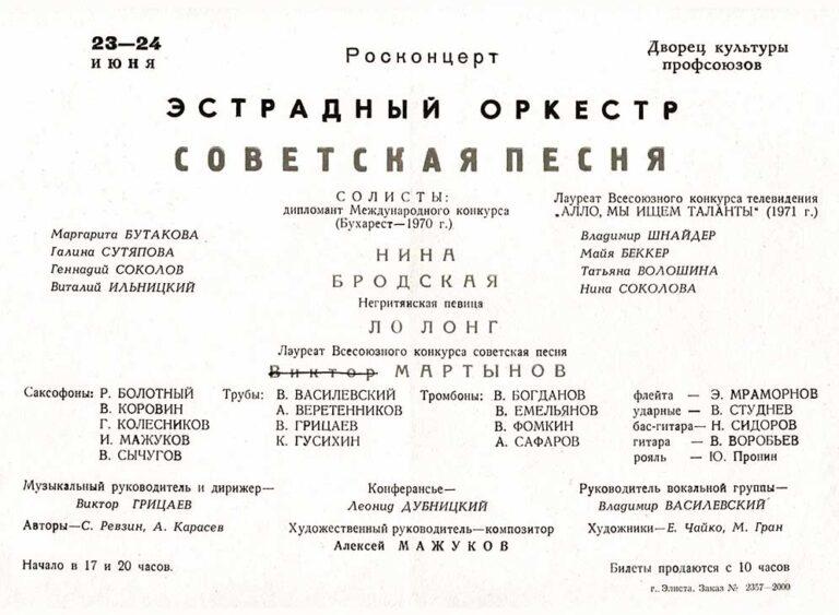 Афиша, в которой Мартынов почётно поставлен в центр – как лауреат Всесоюзного конкурса, – напечатана с досадной ошибкой: вместо имени Евгений значится Виктор!