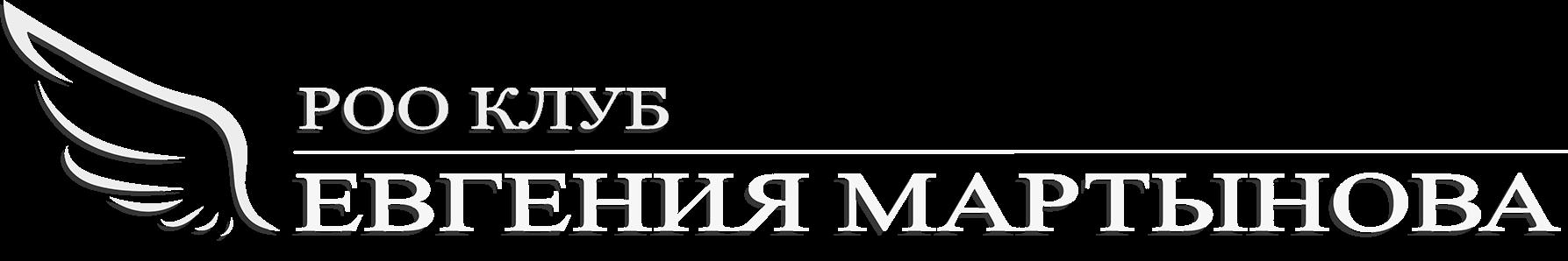 КЛУБ ЕВГЕНИЯ МАРТЫНОВА